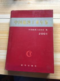 中国酿酒工业年鉴 2001
