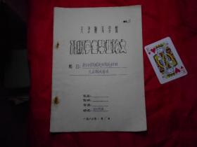 李长江手稿:《浅谈少年足球运动员的身体训练》(天津体育学院 78级学生毕业论文  圆珠笔复写稿!)