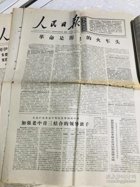 文革老报纸,人民日报5份 在周恩来同志追悼大会上邓小平副主席致悼词,彬州农药厂,努伊拉总理和夫人到京,革命是历史的火车头, 1976年4月8日等