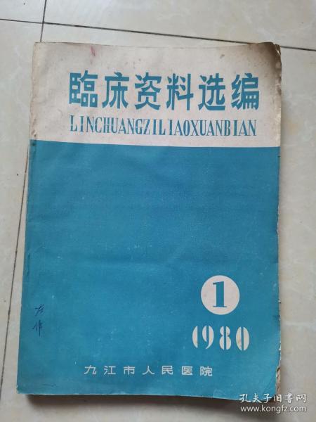 临床资料选编1980年第1期(创刊号)