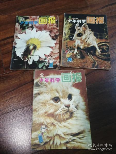 少年科学画报1984年1-2-4期合售