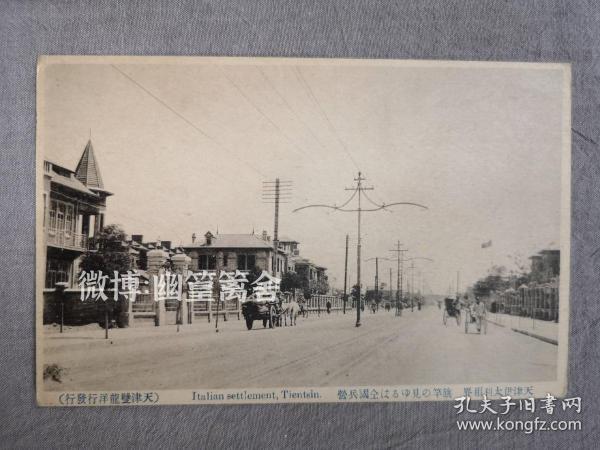 天津老明信片,清末民初意大利租界,远方旗杆处为兵营