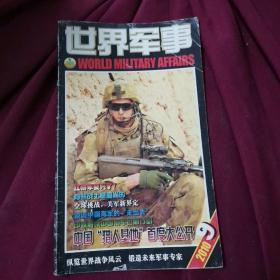 世界军事 2010 9