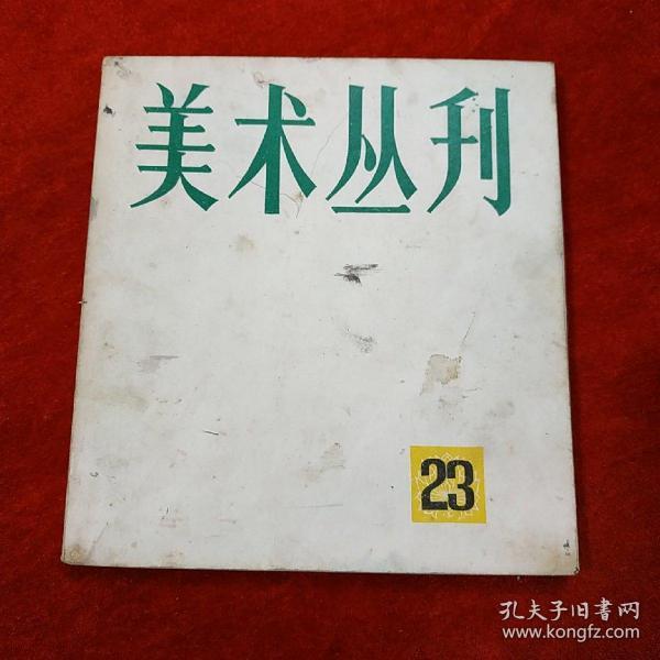 上海人民美术出版社