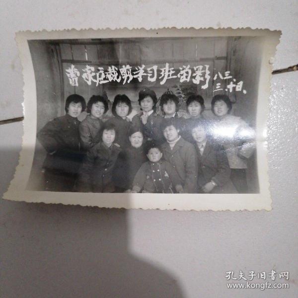 八十年代老照片=《忻县曹家庄裁剪学习班留影》1983.3.10