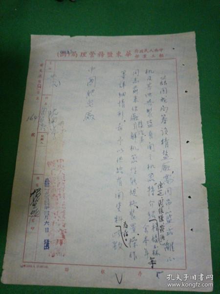 华东盐务管理局公函 59