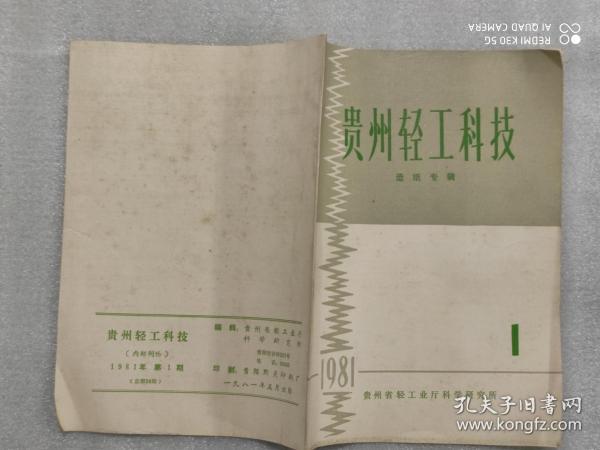 贵州轻工科技1981年第1期