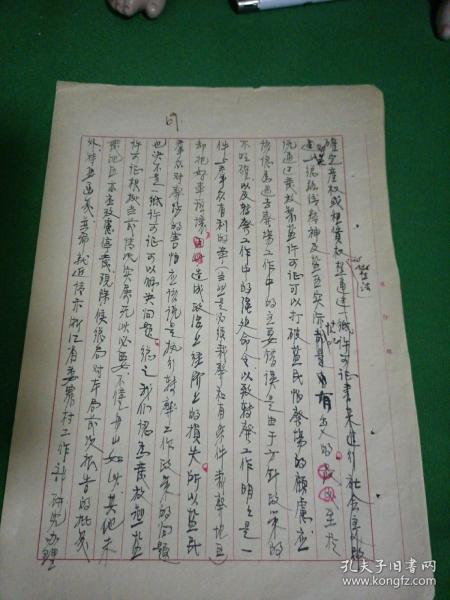 盐务局长张亮毛笔信函 65