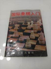 国际象棋入门(1一2)
