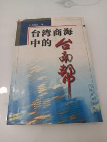 """台湾商海中的""""台南帮""""(1一2)"""