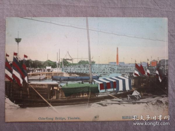 天津老明信片,清末民初第一代金钢桥,直隶总督衙门前,运河,五色旗