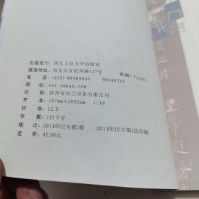 古长安碑刻说三部曲之:从石门到九成宫  扫码上书版次与出版时间以图片为准