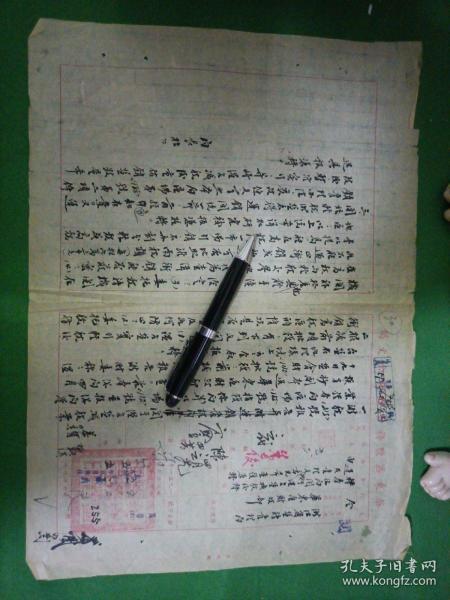 华东区盐务管理局局长杜李毛笔手写公函 67