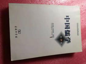中国儒学·第一辑