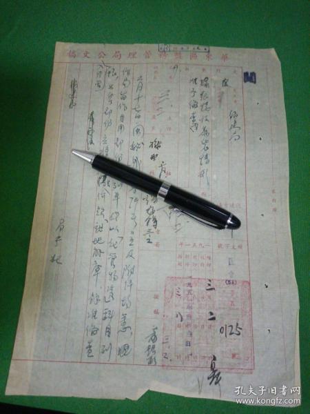 华东区盐务管理局局长杜李钢笔手写公函 68