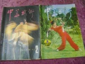 中华武术  1983年 1、2期  季刊