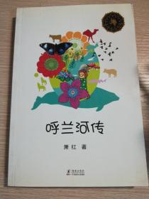 中小学生必读文学名著:呼兰河传