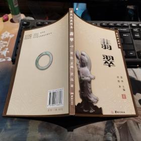 古玩收藏指南:翡翠