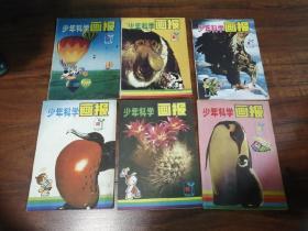 少年科学画报1981年6-12期合售