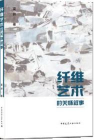 纤维艺术的关怀叙事 9787112259809 梁开 中国建筑工业出版社 蓝图建筑书店