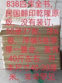 838永乐大典,民国翻印乾隆原版,没有装订,50册37卷,序6卷,序编5卷厚厚一叠全,重有40斤左右,开本尺寸40-30厘米,非常罕见