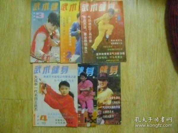 武术健身 1993年1-6期  双月刊