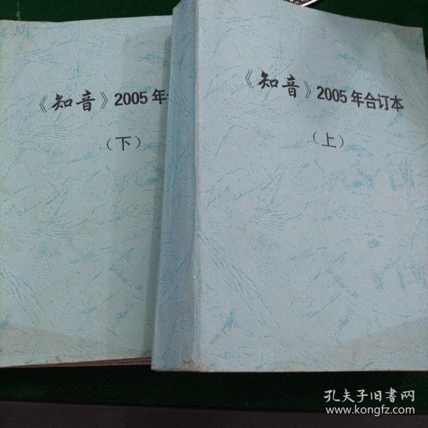 《知音》2005年合订本上、下两本