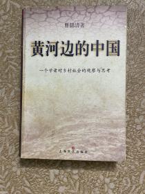 黄河边的中国:一个学者对乡村社会的观察与思考