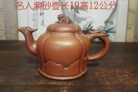 名人制作精品紫砂壶 壶把,盖,嘴,雕工独特,器型别致 砂质一流 包浆浓厚 品相完整 文人雅士必备