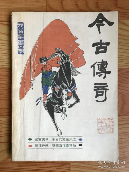 今古传奇(1985年第4期)总第十六辑