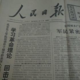 人民日报1976.2.1