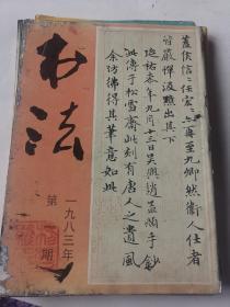 书法 1983 年1.2.3.4.6期五本合售