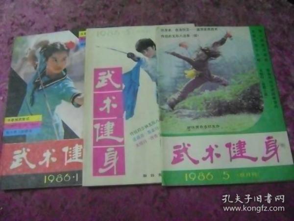 武术健身 1986年1、3、5期
