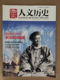 国家人文历史2016_17  弱国无外交李鸿章的困境