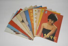 杂志--大众电影1986年第1-12期全年