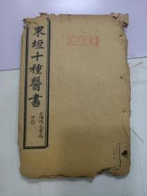 东垣十种医书(兰室秘藏)1厚册上中下卷