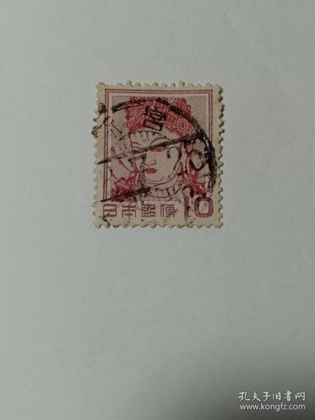 """日本邮票 10 观世音 观音菩萨 1953年发行 观音菩萨像 盖有""""新宫""""戳记"""