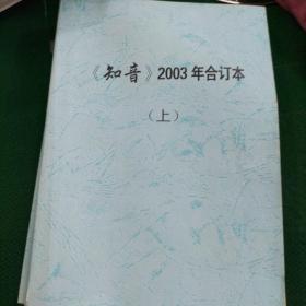 《知音》2003年合订本(上)