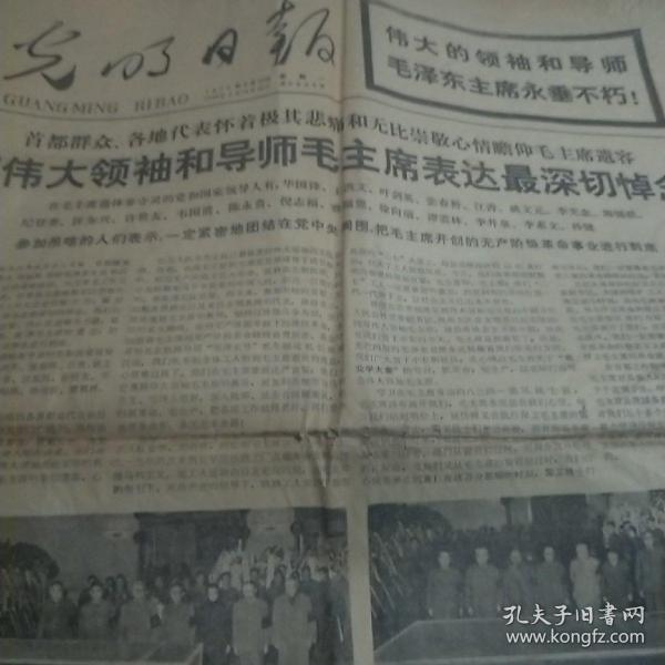 光明日报1976.9.13
