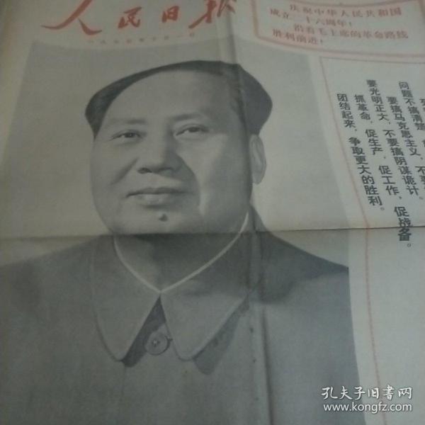 人民日报1975.10.1