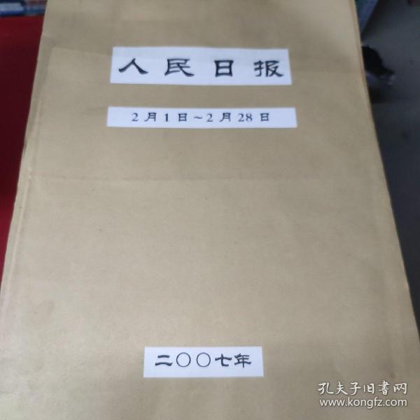 人民日报 (2007年 2月) 【原版报 合订本】