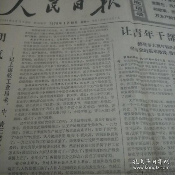 人民日报1976.1.19