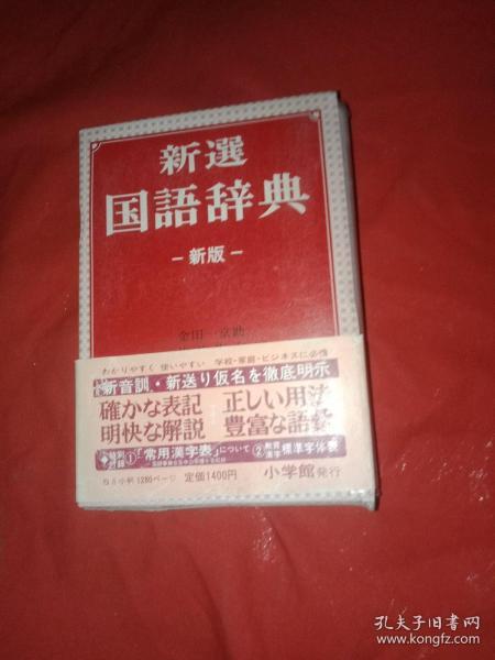 日语原版/新选国语辞典/新版盒装