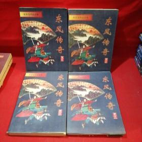 东风传奇(全四册)