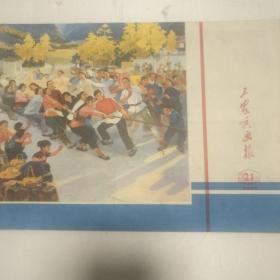 工农兵画报1975年11月