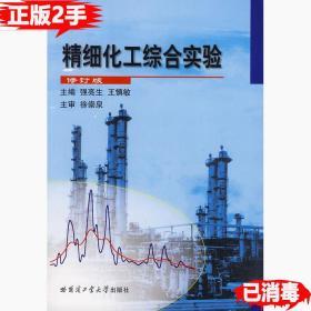 精细化工综合实验修订版 强亮生 9787560312026 哈尔滨工业大学出版社