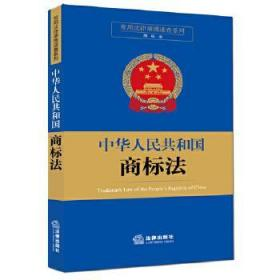 常用法律便携速查系列:中华人民共和国商标法