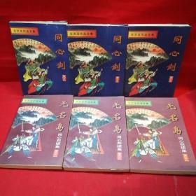 同心剑+无名岛(全六册)