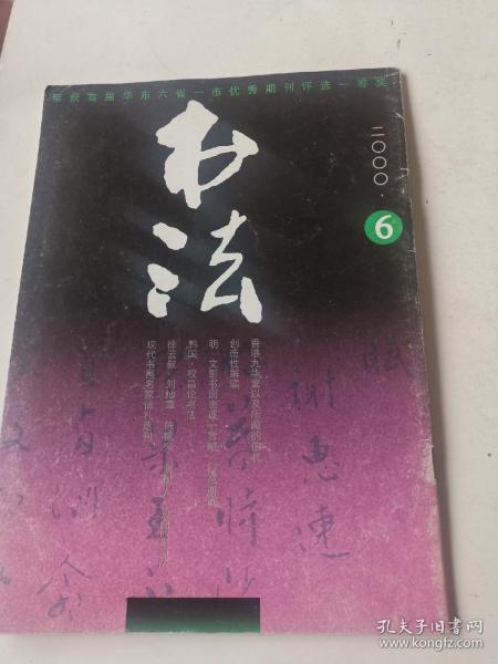 书法 2000年第6期