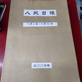 人民日报 (2007年 7月) 【原版报 合订本】